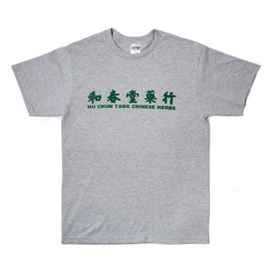 Chinese Herbs Grey S/S T-Shirt