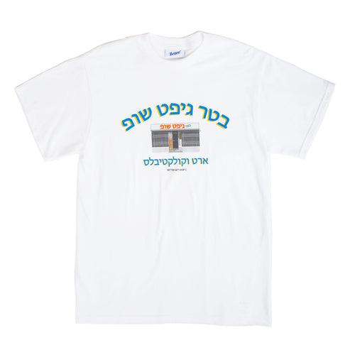 Better™ Hebrew Gift Shop Tee White