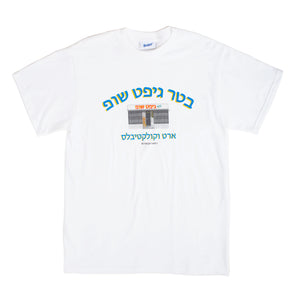 Better™ Hebrew Gift Shop Tee