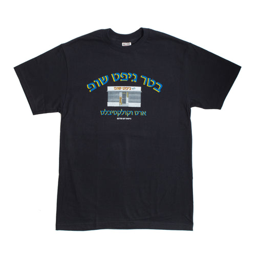 Better™ Hebrew Gift Shop Tee Black