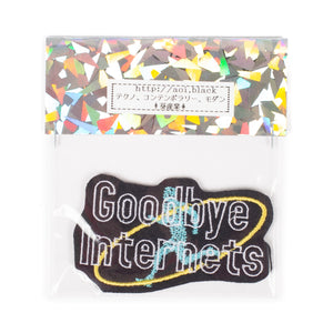 "AOI Industry Patch ""goodbye internets"""