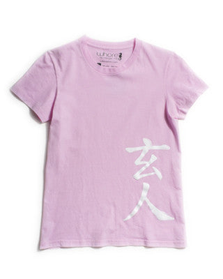 Gong Ho - Whore in Japanese - T-Shirt - Pink