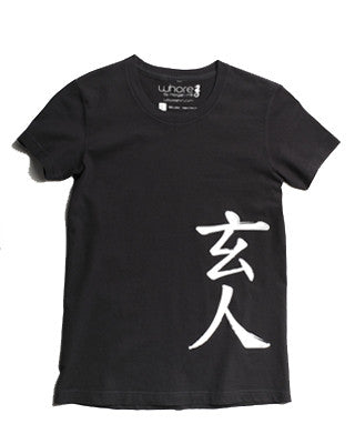 Gong Ho - Whore in Japanese - T-Shirt - Black