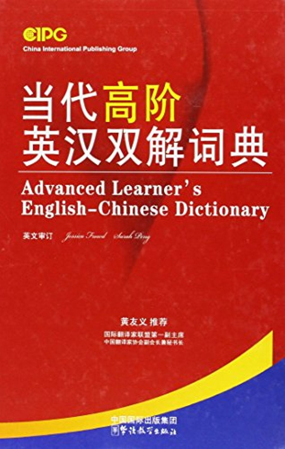 Advanced Learner's English-Chinese Dictionary (Chinese Edition)