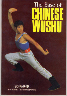 Base of Chinese Wushu - Valley Martial Arts Supply