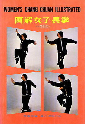 Women's Chang Chuan Illustrated - Valley Martial Arts Supply