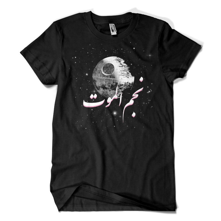 "Arabic Death Star ""نجم الموت"""
