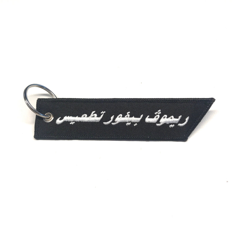 Remove Before Tat'ees Keychain