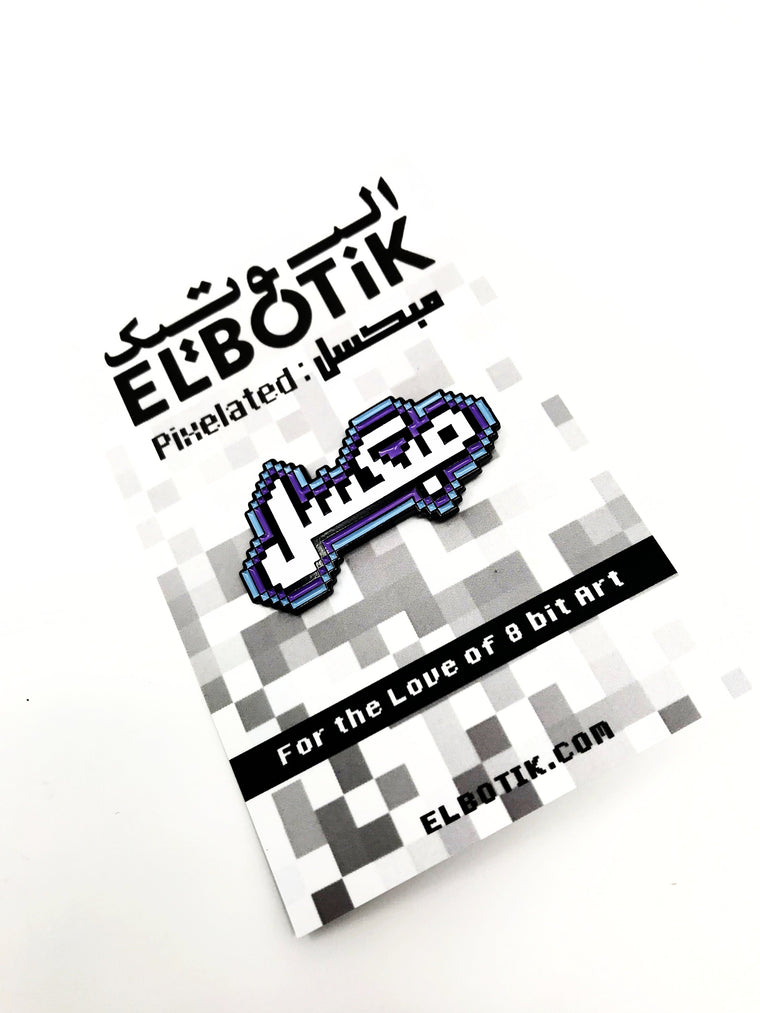 Pixelated in Arabic