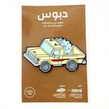 Abu Shanab Pickup Pin