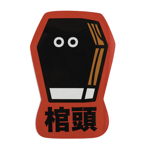 Coffin Head Sticker (Small)