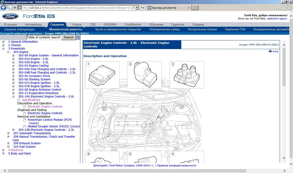 Ford Etis 2017 - Electronic Technical Information System For All Ford Models - Full Service Info !!