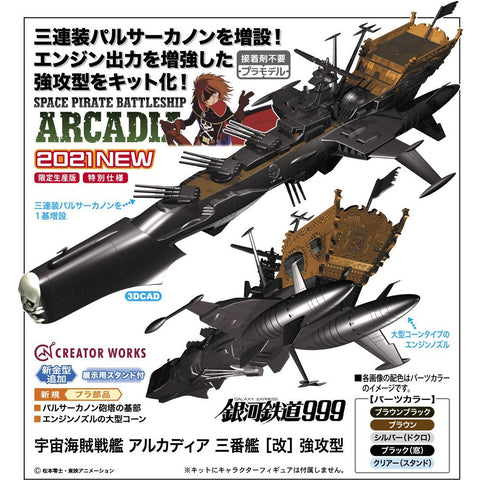 HASEGAWA 1/2500 Space Pirate Battleship Arcadia Third Ship (Variant) Attack Enhanced Type
