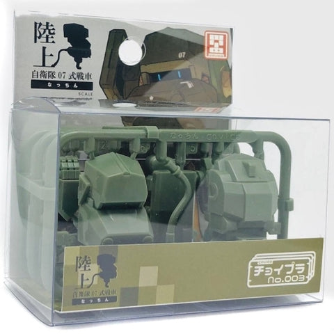 "JASDF Type 07 Tank ""Choi Plastic Series No. 003"" GREEN"