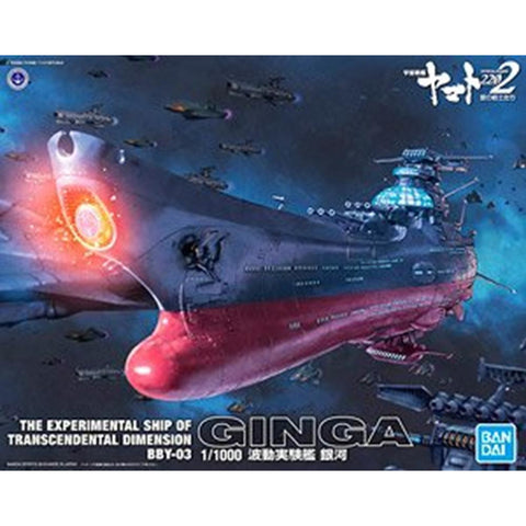 BANDAI 1/1000 Experimental Ship Ginga