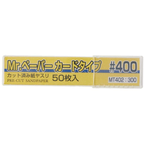 GUNZE Mr Paper Card Sandpaper #400 (GN MT402)