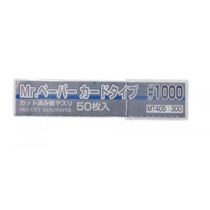 GUNZE Mr Paper Card Sandpaper #1000 (GN MT405)