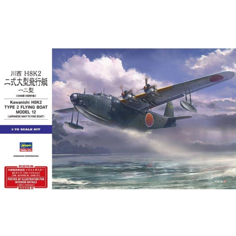 "Hasegawa 1/72 Kawanishi H8k1 Type 2 Flying Boat ""802nd Flying Group"" (H02257)"
