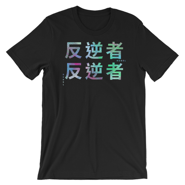 Harajuku Rebel Rebel - Short-Sleeve Unisex T-Shirt