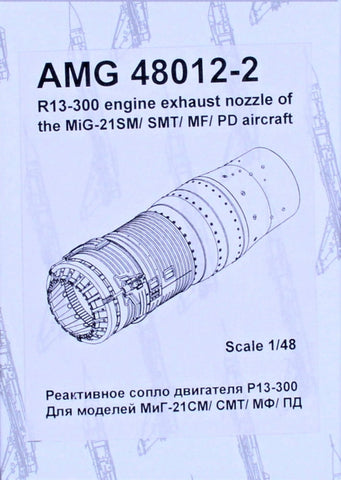 Advanced Modeling 1/48 resin R13-300 exhaust for MiG-21SM/SMT/MF/PF AMG48012-2