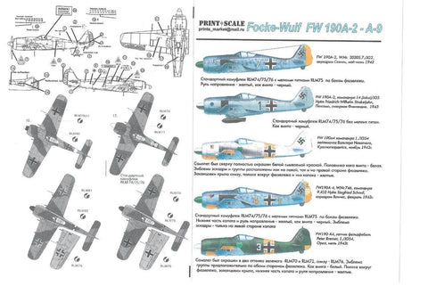 Print Scale 1/72 Decal Focke-Wulf Fw-190 A2-A9 - #72002 from collection