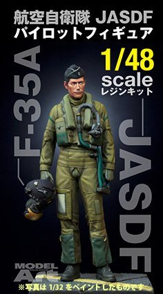 Model Art 1/48 scale 3D design JASDF F-35A pilot figure in resin
