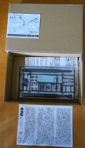 Fine Molds 1/72 Imperial Japanese Navy Kaiten Type 1 Model kit - EM72-01