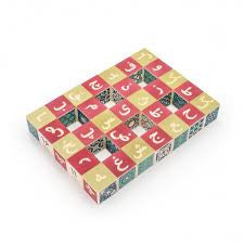 Persian Language Wooden Blocks