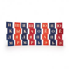 Russian Language Wooden Blocks