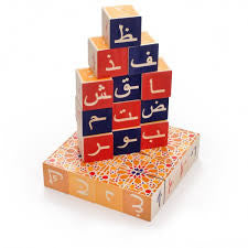 Arabic Language Wooden Blocks