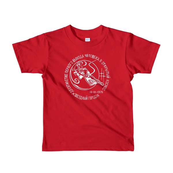 """Cosmonaut Space Walk""  Kids & Youth Short Sleeve t-Shirt"