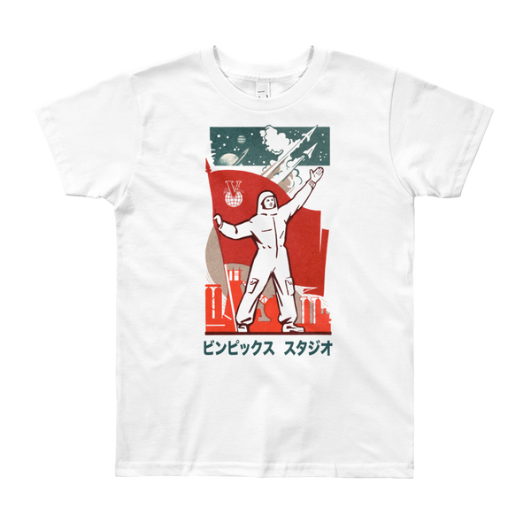 """V Spaceman"" Kids & Youth Short Sleeve T-Shirt"