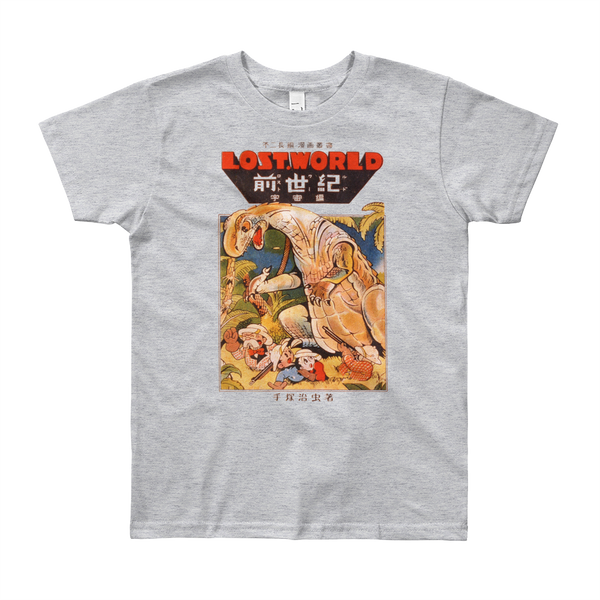 """Lost World"" Youth Short Sleeve T-Shirt"