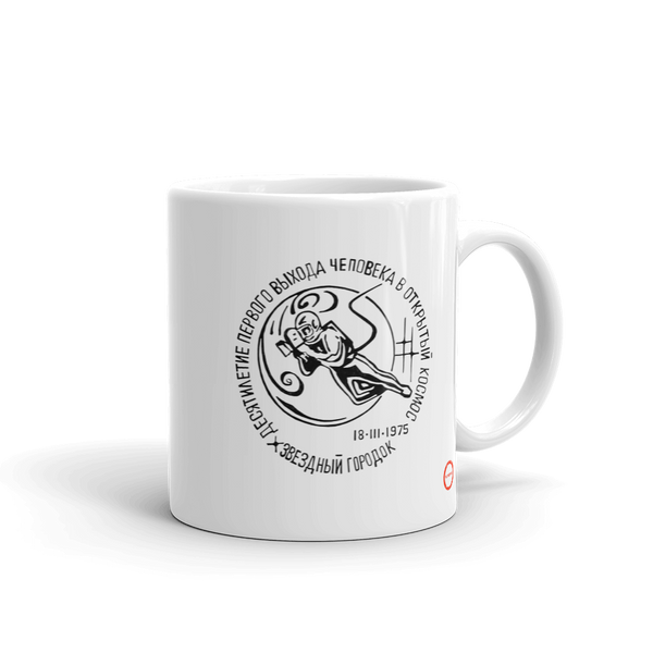 """Cosmonaut Space Walk"" Mug"