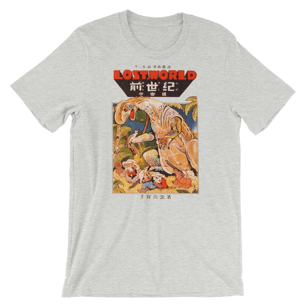 """Lost World"" Men's Short-Sleeve T-Shirt"