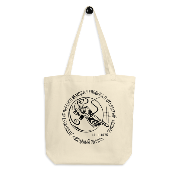 """Cosmonaut Space Walk"" Cotton Tote Bag"