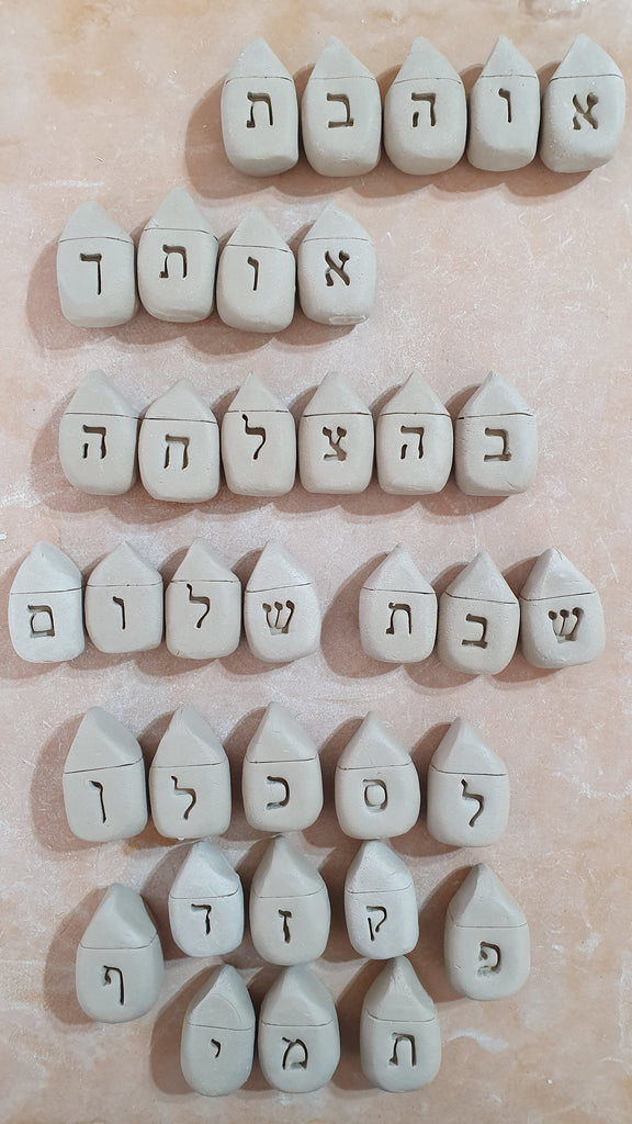 Hebrew gifts