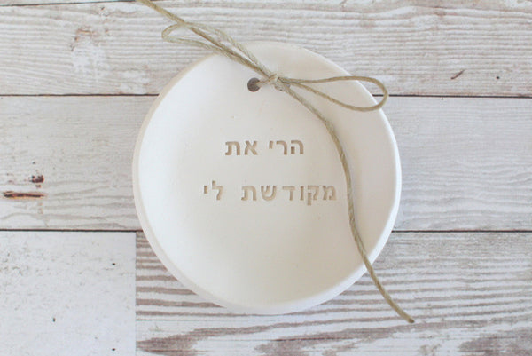 Jewish wedding Hebrew Wedding ring dish Harei at mekudeshet li  Ring bearer