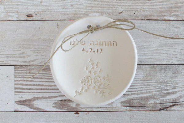 Hebrew Wedding ring dish Our wedding in Hebrew Jewish wedding Ring bearer