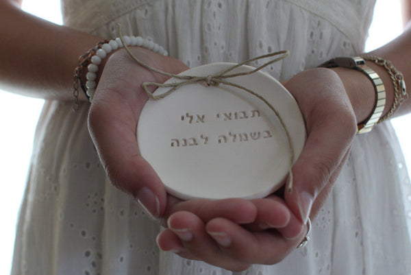Jewish wedding Hebrew Wedding ring dish Ring bearer