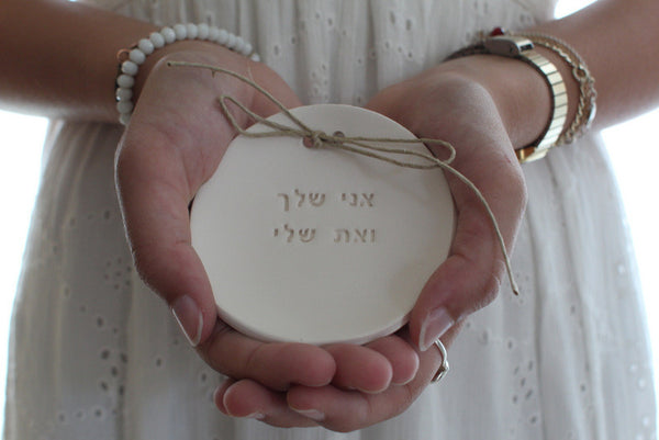 Jewish wedding Hebrew Wedding ring dish I'm yours and you're mine  Ring bearer