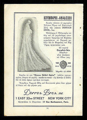 Wedding Gown Greek text Dorros Bros NYC NYC Paris 1929 Bridal AD
