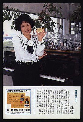 Japanese Text Mastercard Visa Credit Card 1991 Ad Woman Piano Glass Collection - Paperink Graphics