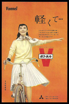 Japanese Girl Bicycle Vonnel Rayon Acrylic Clothing Ad 1958 AD - Paperink Graphics