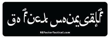 Re Factor GFY Sticker