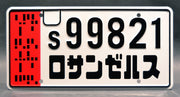 Replica metal stamped license plate garage decor from Blade Runner 2049 starring Ana de Armas
