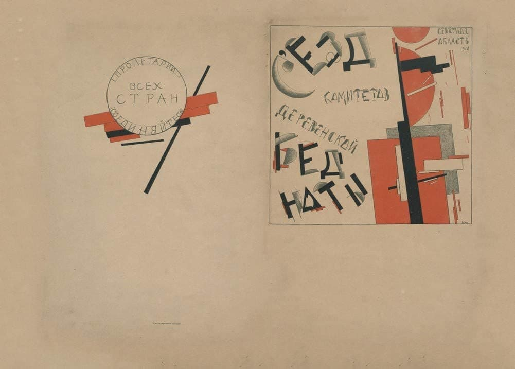 Kazimir Malevich 'Congress of Committees of Peasant Poverty', Russia, 1918, Reproduction 200gsm A3 Vintage Classic Suprematism Poster