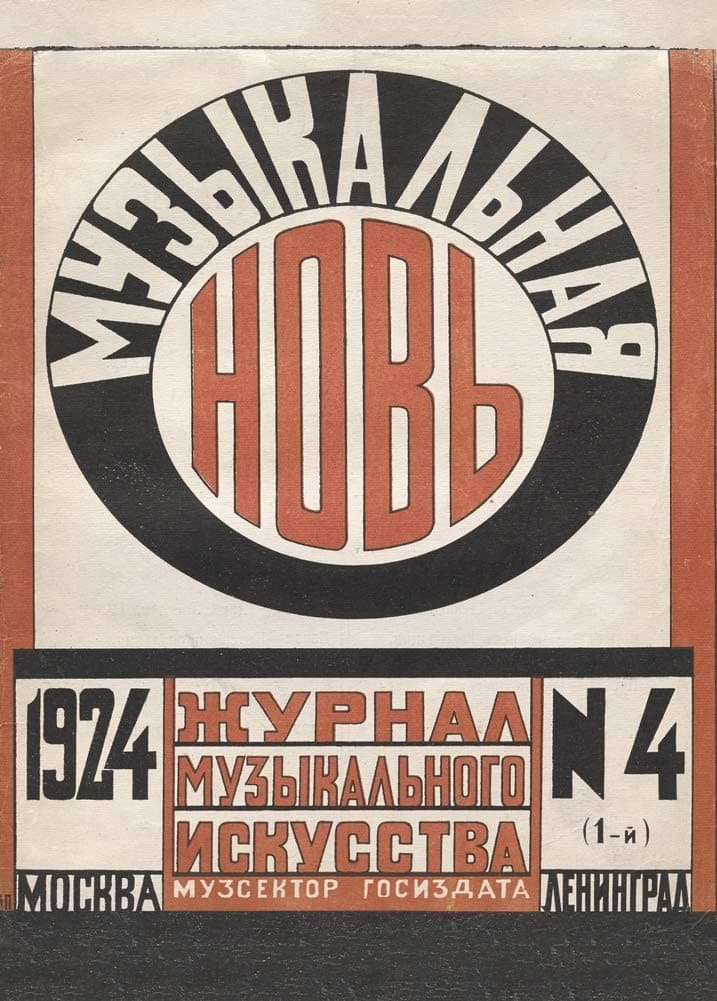 Lyubov Popova 'A Musical New Land', Russia, 1920's, Reproduction 200gsm A3 Vintage Futurism, Suprematism, Constructivism Classic Art Poster
