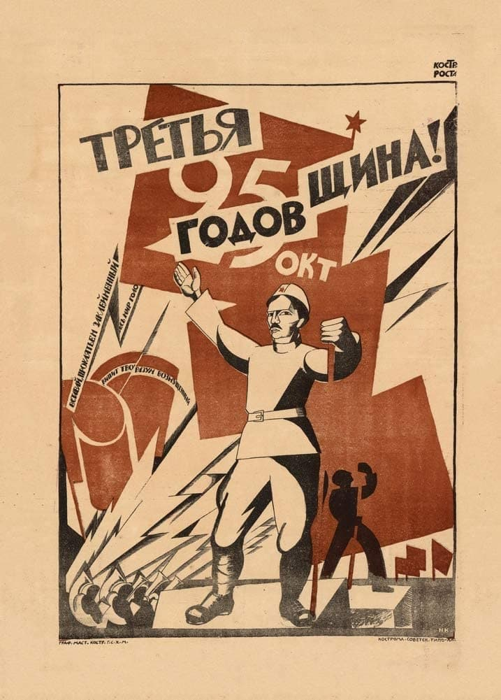 Vintage Russian Propaganda 'Third Anniversary!', 1920, Reproduction 200gsm A3 Vintage Russian Communist Propaganda Poster