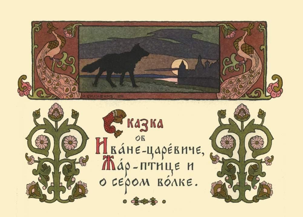 Ivan Bilibin 'The Firebird and The Grey Wolf', Russia, 1899, Reproduction 200gsm A3 Vintage Classic Art Poster